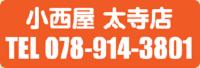 電話番号は0789143801です
