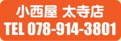 小西屋太寺店 TEL078-914-3801